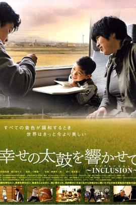幸福的太鼓声响起( 2010 )