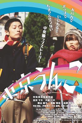 东京便便( 2011 )