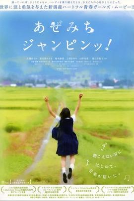 田间小路的舞蹈( 2009 )