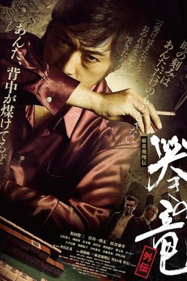 麻将飞翔传:哭泣的龙 外传1( 2011 )