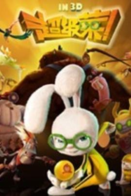 超级菜!( 2012 )