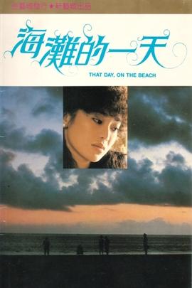 海滩的一天( 1983 )