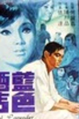 蓝色酒店( 1968 )