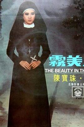 雾美人( 1968 )