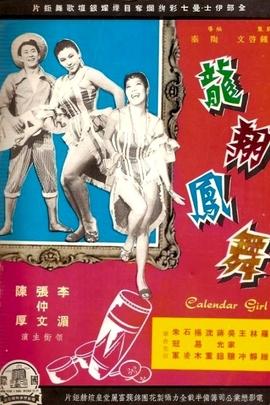 龙翔凤舞( 1959 )