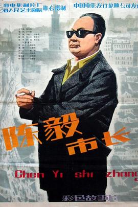 陈毅市长( 1981 )