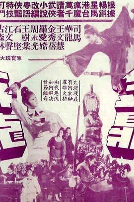 金鼎游龙( 1966 )