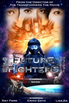 未来战士( 2015 )