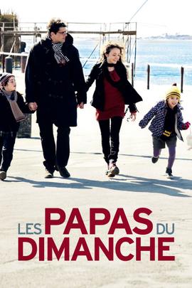 星期天爸爸( 2012 )