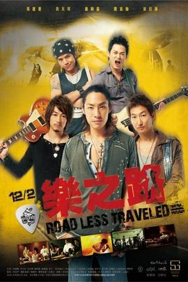 乐之路( 2011 )