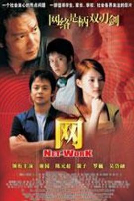 网( 2005 )