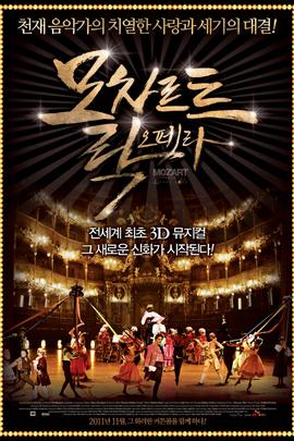 莫扎特摇滚歌剧( 2011 )