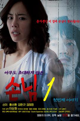 客人1 第一个故事( 2011 )