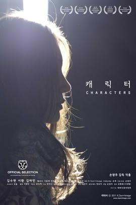 角色( 2011 )