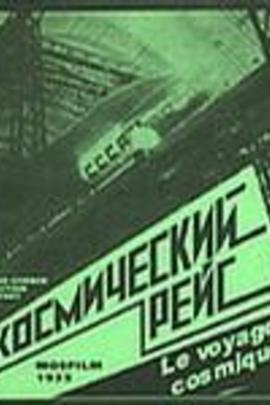 宇宙旅行记( 1936 )
