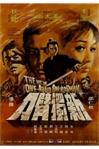 新独臂刀/New One-Armed Swordsman(1971)