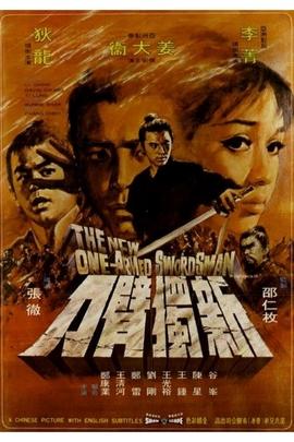 新独臂刀( 1971 )