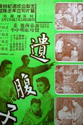 遗腹子 上集( 1956 )
