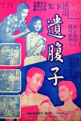 遗腹子 下集( 1956 )
