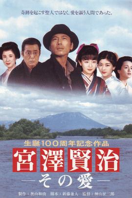 宫泽贤治——那样的爱( 1996 )