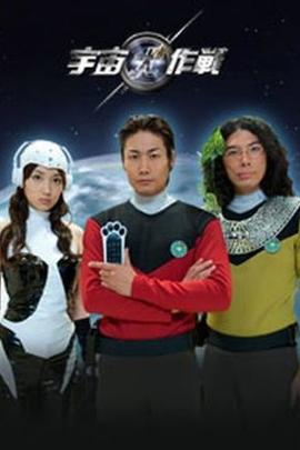 宇宙犬作战( 2010 )