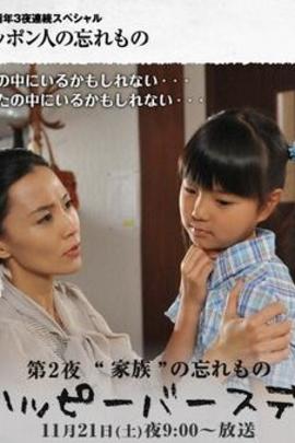 生日快乐( 2009 )