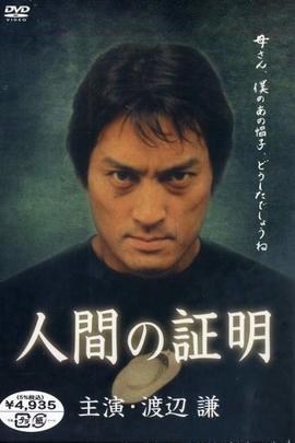 人间的证明2001( 2001 )