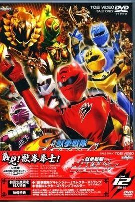 兽拳战队激气连者( 2007 )