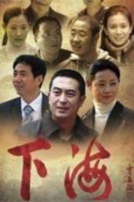 下海( 2011 )