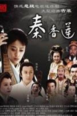 秦香莲( 2011 )