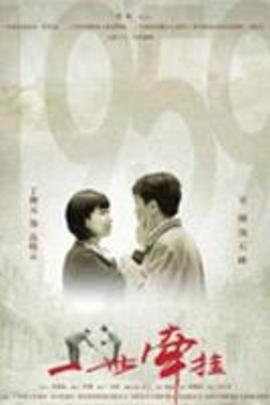一世牵挂( 2011 )