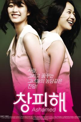 难为情( 2010 )
