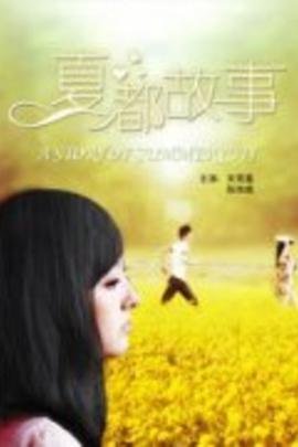 夏都故事( 2011 )