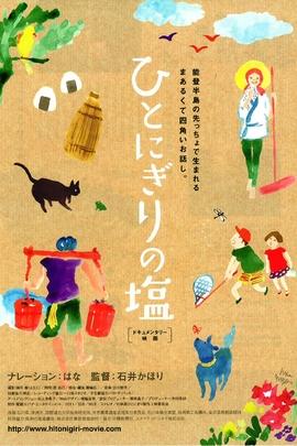 人情之盐( 2011 )