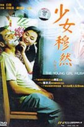 少女穆然( 2004 )