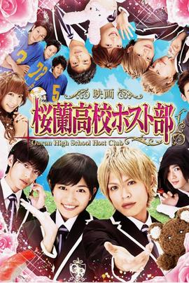 樱兰高校男公关部电影版( 2012 )