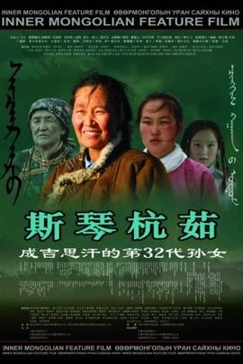 斯琴杭茹( 2009 )