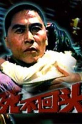 死不回头( 1992 )