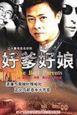 好爹好娘( 2004 )
