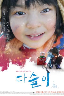 小达瑟( 2011 )