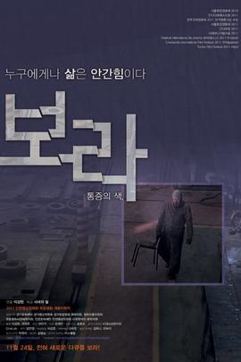 痛之色彩( 2010 )