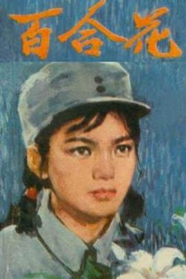百合花( 1981 )