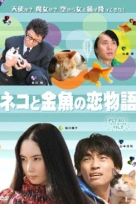 猫与金鱼的恋爱物语( 2006 )