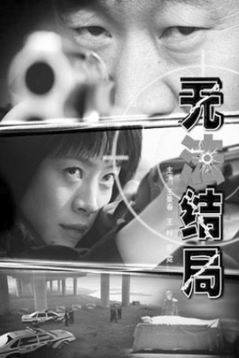 无法结局( 2008 )