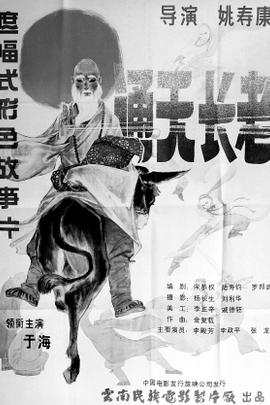 通天长老( 1990 )