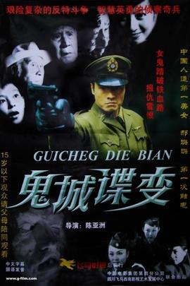 鬼城谍变( 2004 )