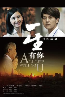 一生有你( 2012 )