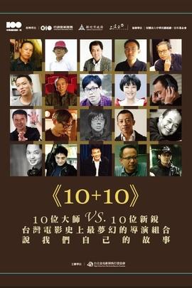 10+10( 2011 )