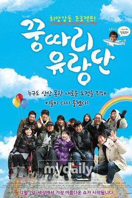 弓大力流浪团( 2011 )