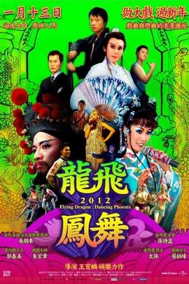 龙飞凤舞( 2012 )